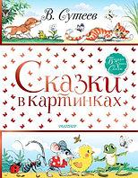 Большая книга сказок Сказки в картинках