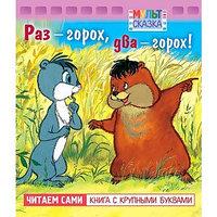 Книга с крупными буквами Раз-горох,два-горох!