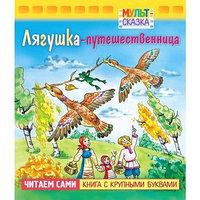 Книга с крупными буквами Лягушка-путешествинница