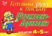 Готовим руку к письму Штриховка-дорисовка: Для детей 4-5 лет