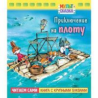 Книга с крупными буквами Приключение на плоту