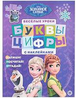 Буквы и цифры с наклейками Весёлые уроки «Холодное сердце. Буквы и цифры»