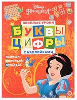 Буквы и цифры с наклейками Принцесса Disney. Буквы и цифры с наклейками