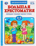 Большая хрестоматия для дошкольников. 4-5 лет