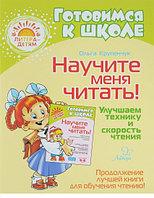 Готовимся к школе Научите меня читать! Улучшаем технику и скорость чтения