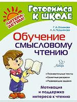 Готовимся к школе Обучение смысловому чтению
