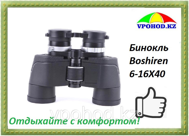 Бинокль Boshiren 6-16Х40