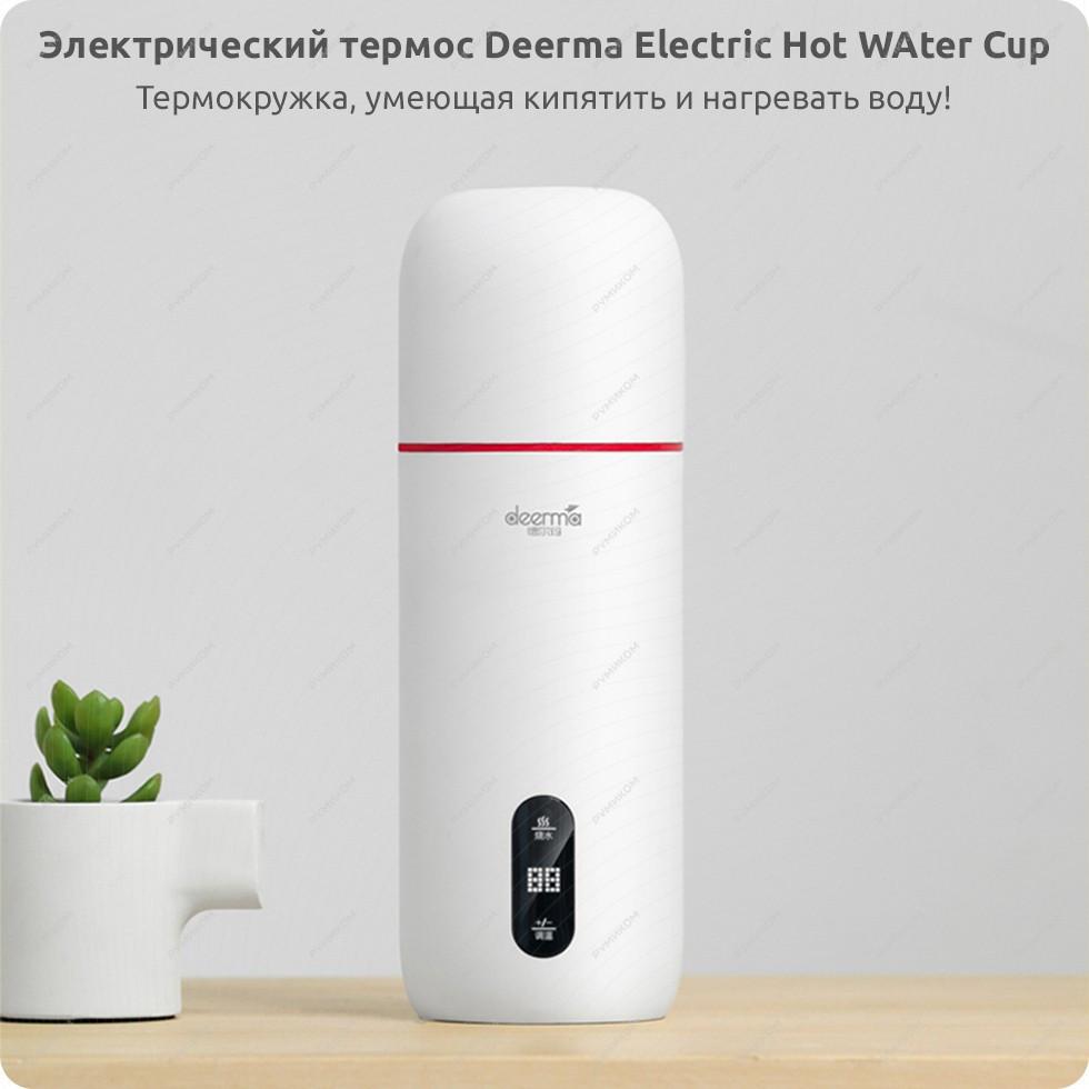 Электрический термос Deerma Electric Hot WAter Cup (DEM-DR035)