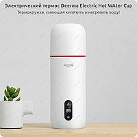 Электрический термос Deerma Electric Hot WAter Cup (DEM-DR035), фото 1