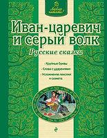 Люблю читать!Иван-царевич и серый волк