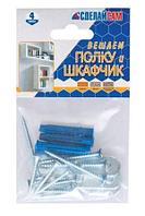 Набор №12 СТРОЙБАТ для крепления полки и шкафчика 26599/2743612