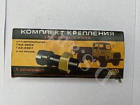 Набор болтов кардана 4 длинных 4 коротких ГАЗ-53