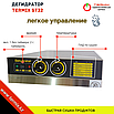 Бизнес дегидратор TERMIX ST-32 PRO., фото 3