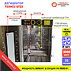 Бизнес дегидратор TERMIX ST-32 PRO., фото 5