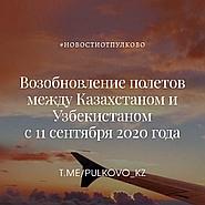 Возобновление полетов между Казахстаном и Узбекистаном