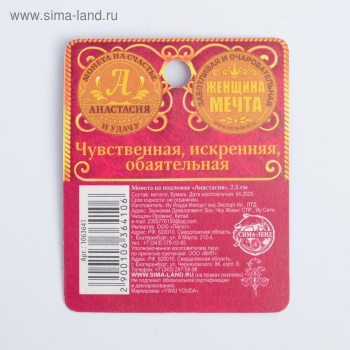 """Монета именная """"Анастасия"""" - фото 2"""