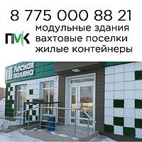 Офис продаж. Модульное здание