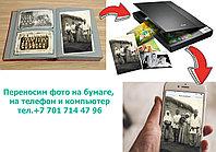 Сканирование (перенос) бумажных фотографий на флешку, фото 1