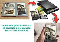 Сканирование (перенос) бумажных фотографий на флешку