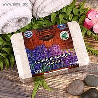 """Соляной брикет с алтайскими травами """"Лаванда"""", 1,35 кг """"Добропаровъ"""""""