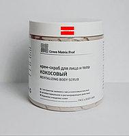 Крем скраб 500мл Кокосовый Green Matrix для лица и тела