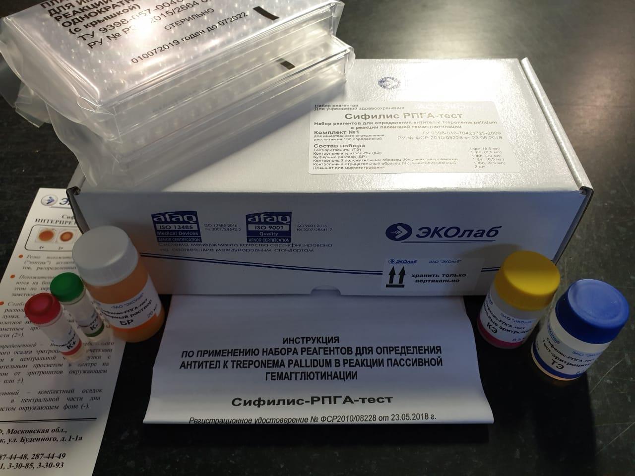 Набор реагентов для определения антител к Treponema pallidum в реакции пассивной гемаггл. (Сифилис-РПГА-тест) - фото 1