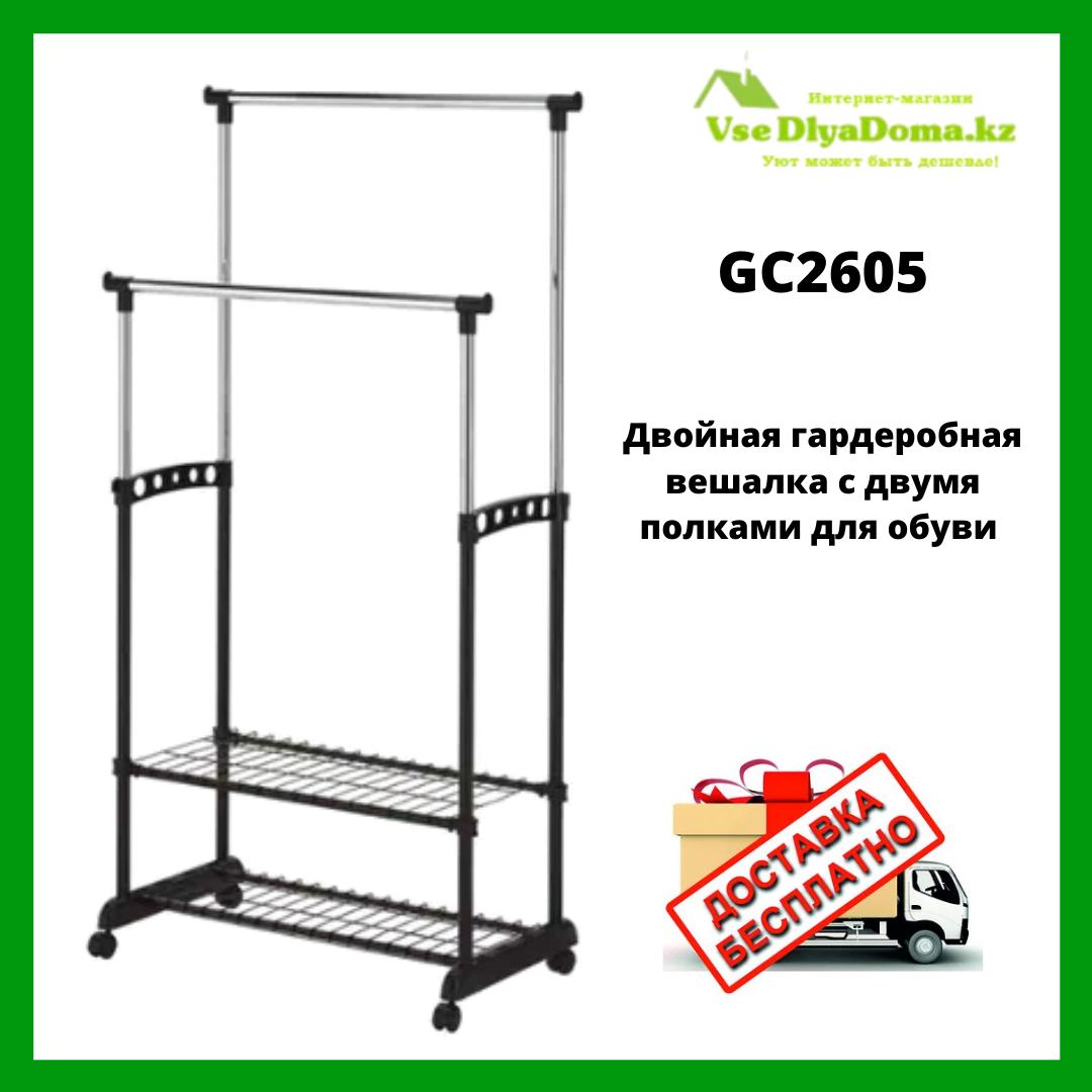 Вешалка гардеробная GC 2605