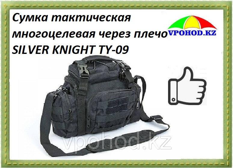 Сумка тактическая многоцелевая через плечо SILVER KNIGHT TY-09