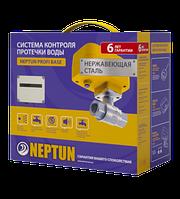 Комплект защиты от протечек воды Neptun PROFI Base 3/4