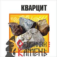 Камни для бань,саун и каминов - Кварцит (20 кг), коробка