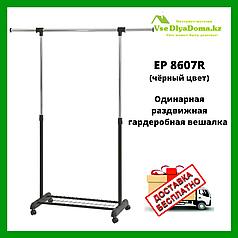 Раздвижная гардеробная вешалка EP8607R