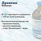 Драксон: антибактериальный препарат, фото 4