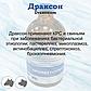 Драксон: антибактериальный препарат, фото 5