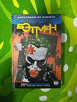 "Комикс ""Бэтмен: Война шуток и загадок"""