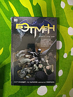 "Комикс ""Бэтмен: Суд сов"""