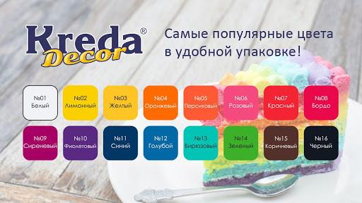 Пищевые красители гелевые KREDA Decor