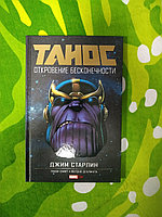 """Комикс """"Танос: Откровения бесконечности"""""""
