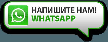 Напишите на на Whatsapp