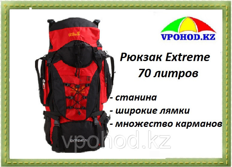 Рюкзак Extreme 70