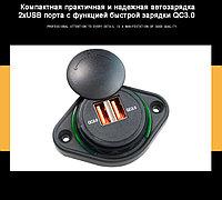 USB автомобильная быстрая зарядка QC3.0 низкопрофильная 12 - 24V, фото 1