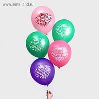 """Шар воздушный """"С Днём рождения"""", корона, 10"""", набор 50 шт., МИКС"""