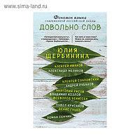 Довольно слов. Феномен языка современной российской прозы