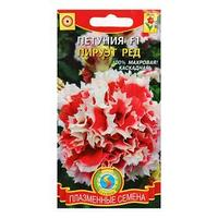 Семена цветов Петуния F1 'Пируэт Ред', О, драже 10 шт. (комплект из 10 шт.)