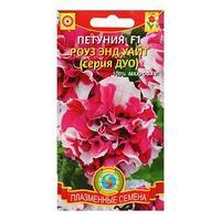 Семена цветов Петуния F1 'Роуз энд Уайт', О, драже 10 шт. (комплект из 10 шт.)