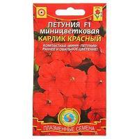 Семена цветов Петуния F1 миницветковая 'Карлик Красный', О, драже 10 шт. (комплект из 10 шт.)