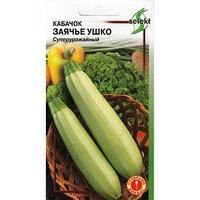 Семена Кабачок 'Заячье ушко' select, 10 шт (комплект из 10 шт.)
