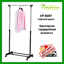 Гардеробная вешалка (рейлы) для одежды EP8607 Giant Choice, фото 3