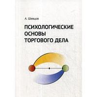 Психологические основы торгового дела Учебник. Шевцов А.