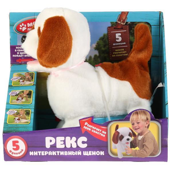 My Friends. Интерактивная игрушка - Щенок Рекс со свистком. 16 см.