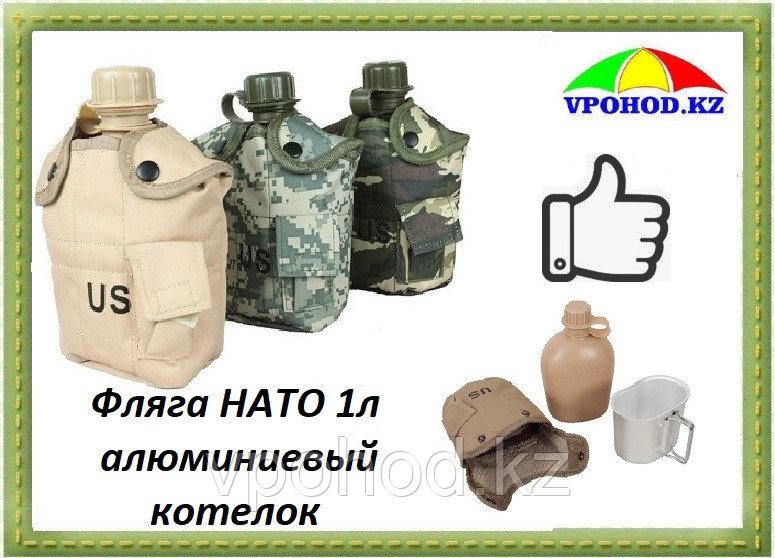 Фляга НАТО 1л алюминиевый котелок